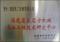 2013年12月,由福建省科技厅评定,决定授牌福建必赢bwin手机机械有限公司为福建省土石方机械企业工程技术研究中心。<br> 获评2015中国机械工业科学技术奖二等奖。