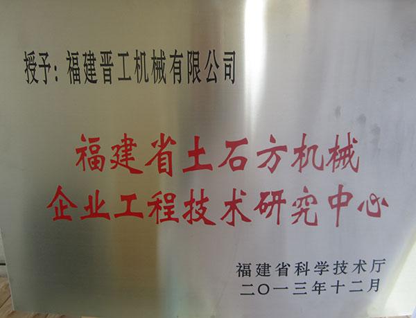 福建省土石方机械企业工程技术研究中心