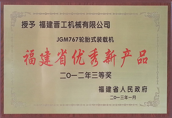 JGM767装载机福建省优秀新产品(201301)