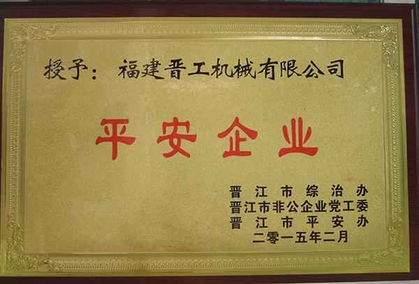 2015年2月荣获晋江市平安企业称号