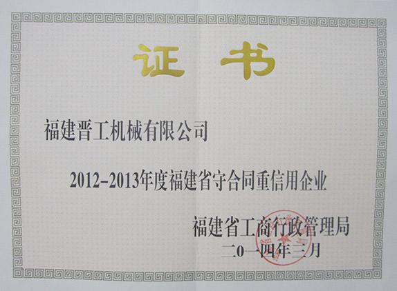 2012-2013年度守信用合同