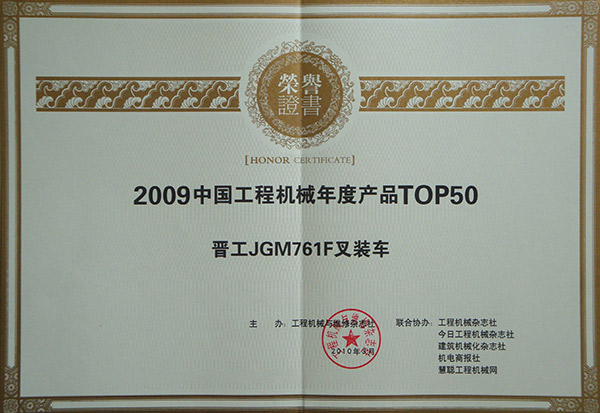 JGM761F2009年度工程机械产品TOP50