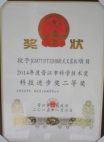 JGM771叉装机获晋江市科技进步奖二等奖奖状