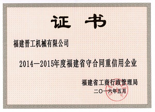 2014-2015年省守合同重信用企业