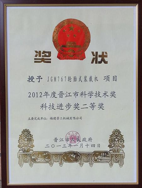 767-晋江市科技二等奖