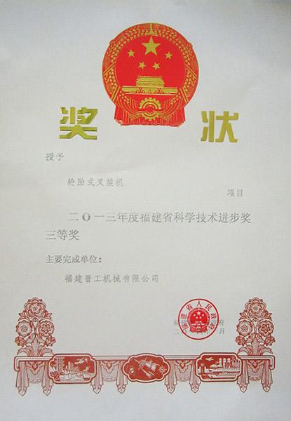 福建省科学技术进步奖三等奖