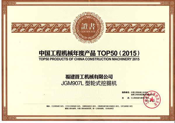 中国工程机械年度产品TOP50-907挖掘机