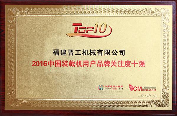 2016中国装载机用户品牌关注度十强