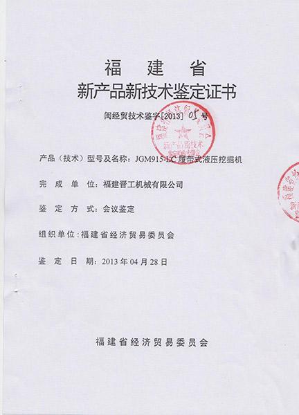 915-挖掘机新产品技术鉴定证书