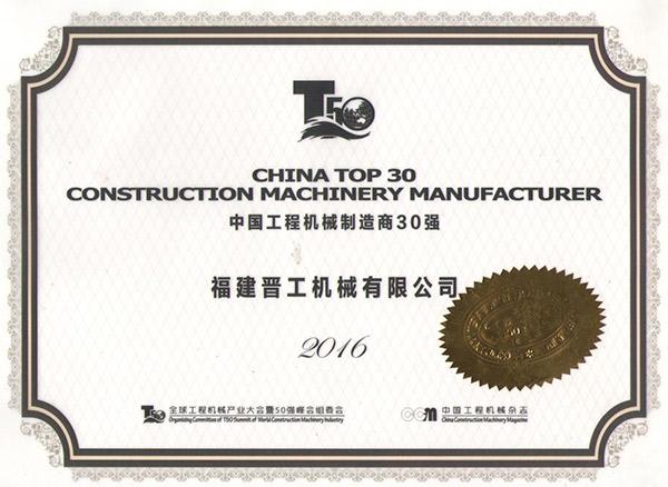 2016中国工程机械制造商30强