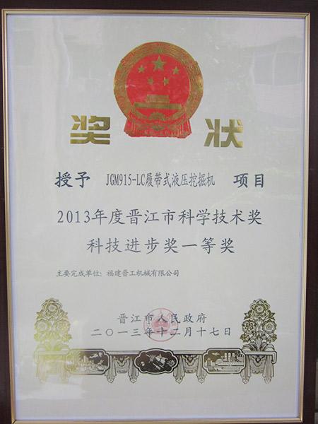 915-晋江科技进步一等奖