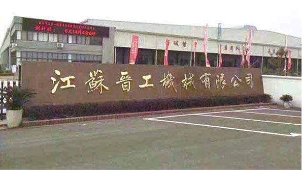江苏晋工机械有限公司第一台装载机投产下线