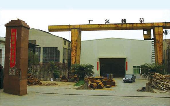 成立安东机械锻造厂