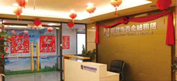 参股福建海西金融租赁有限责任公司,成为主要股东之一。