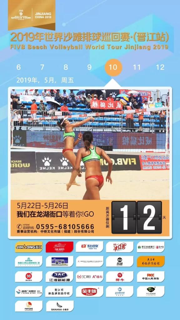 必赢bwin手机与您相约2019世界沙滩排球巡回赛·晋江站