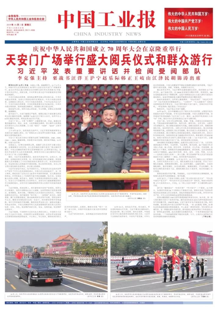 《中国工业报》中华人民共和国成立70周年特刊-必赢bwin手机等企业获评中国工业影响力70品牌、柯金鐤等企业家获评中国工业影响力70人物