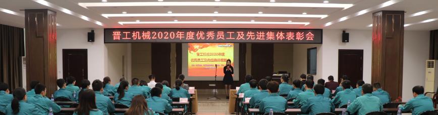 晋工机械 2020年度优秀员工及先进集体表彰会议圆满落幕