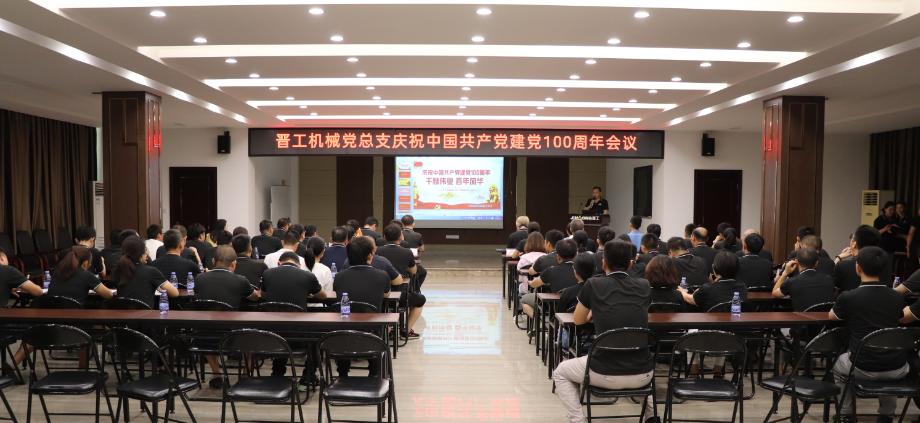 晋工机械党总支隆重召开庆祝中国共产党建党100周年会议