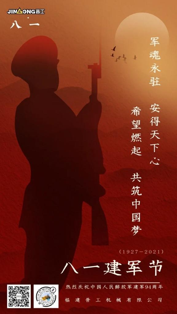 晋工机械热烈庆祝中国人民解放军建军94周年!